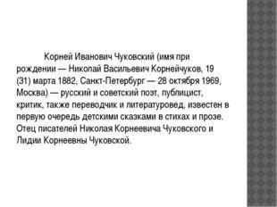 Корней Иванович Чуковский (имя при рождении — Николай Васильевич Корнейчук