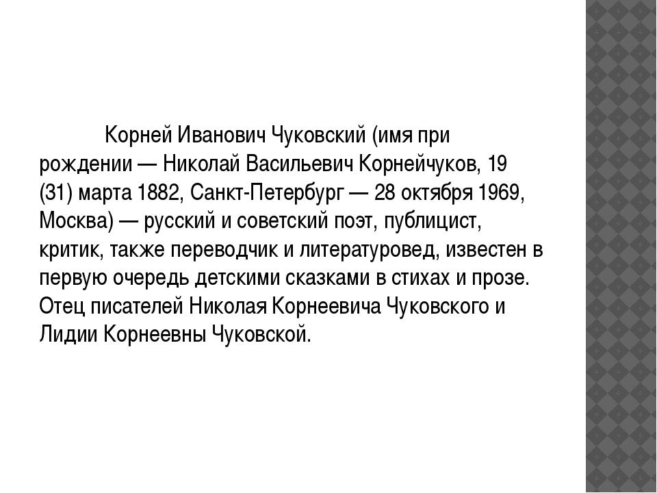 Корней Иванович Чуковский (имя при рождении — Николай Васильевич Корнейчук...