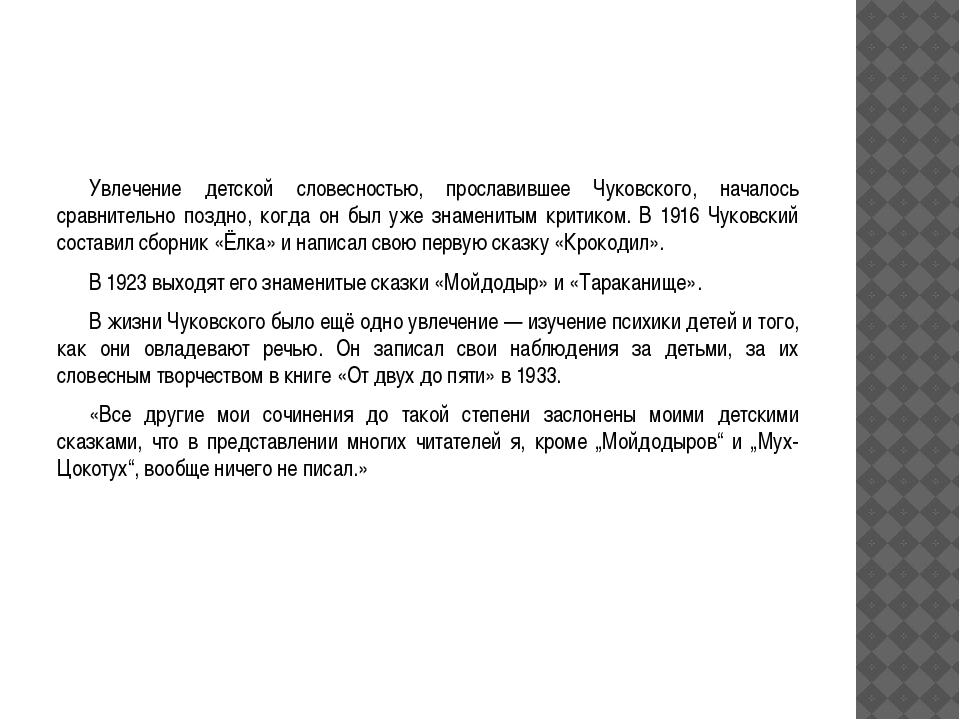 Увлечение детской словесностью, прославившее Чуковского, началось сравните...