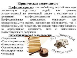 Юридическая деятельность Профессия юриста - это особый вид занятий имеющих с