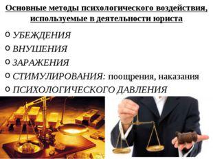 Основные методы психологического воздействия, используемые в деятельности юри