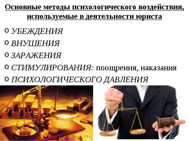 Основные методы психологического воздействия, используемые в деятельности юри...