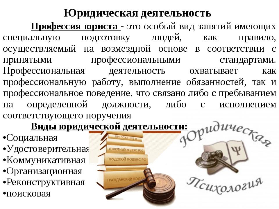 Юридическая деятельность Профессия юриста - это особый вид занятий имеющих с...