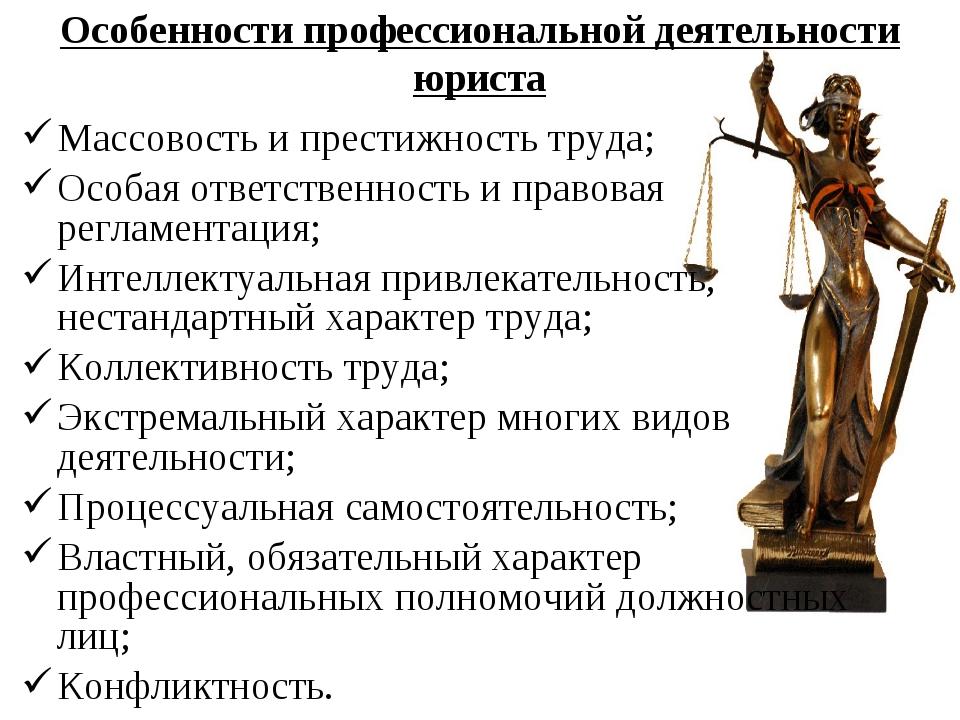 Особенности профессиональной деятельности юриста Массовость и престижность тр...