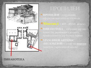ПРОПИЛЕИ - сооружение, оформляющее вход на площадь Мнесикл ( 437—432 гг. до н