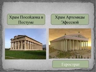 Храм Артемиды Эфесской Храм Посейдона в Пестуме Герострат