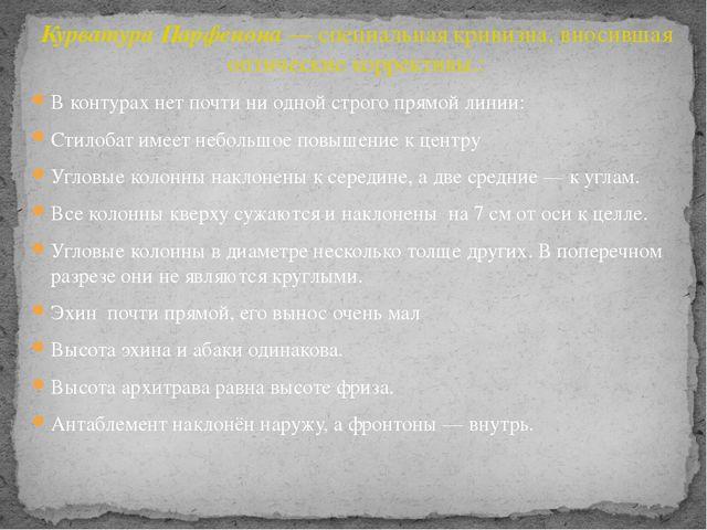 Курватура Парфенона— специальная кривизна, вносившая оптические коррективы.:...