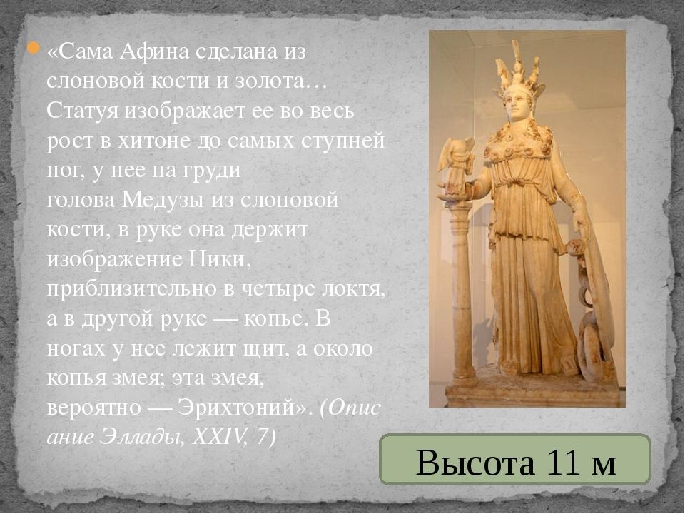 «Сама Афина сделана из слоновой кости и золота… Статуя изображает ее во весь...
