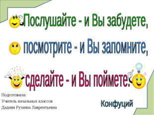 Подготовила: Учитель начальных классов Дадиян Рузанна Лаврентьевна