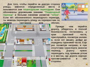 Для того, чтобы перейти на другую сторону улицы, имеются определенные места