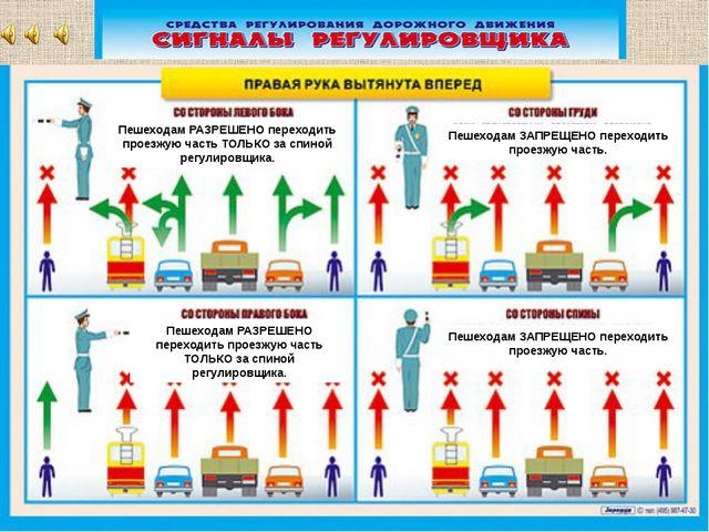 Движение всех транспортных средств ЗАПРЕЩЕНО во всех направлениях. Пешеходам...