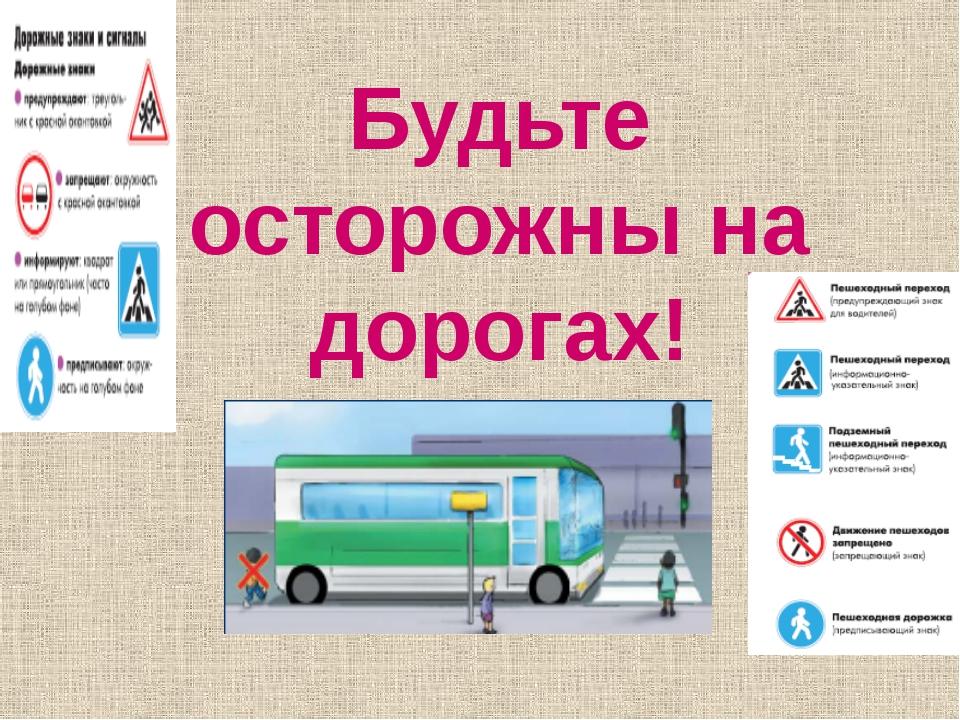 Будьте осторожны на дорогах!