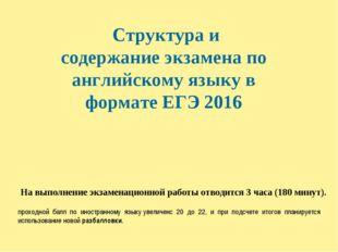Структура и содержание экзамена по английскому языку в формате ЕГЭ 2016 На в