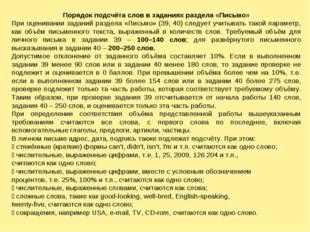 Порядок подсчёта слов в заданиях раздела «Письмо» При оценивании заданий разд