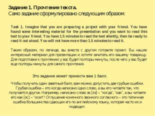 Задание 1. Прочтение текста. Само задание сформулировано следующим образом: T