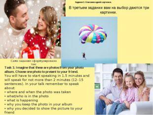 В третьем задании вам на выбор даются три картинки. Задание 3. Описание одно
