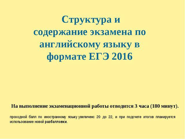 Структура и содержание экзамена по английскому языку в формате ЕГЭ 2016 На в...
