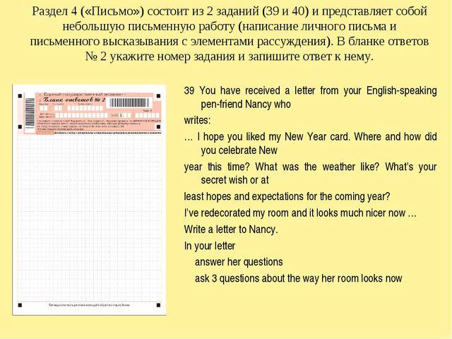 Раздел 4 («Письмо») состоит из 2 заданий (39 и 40) и представляет собой небо...