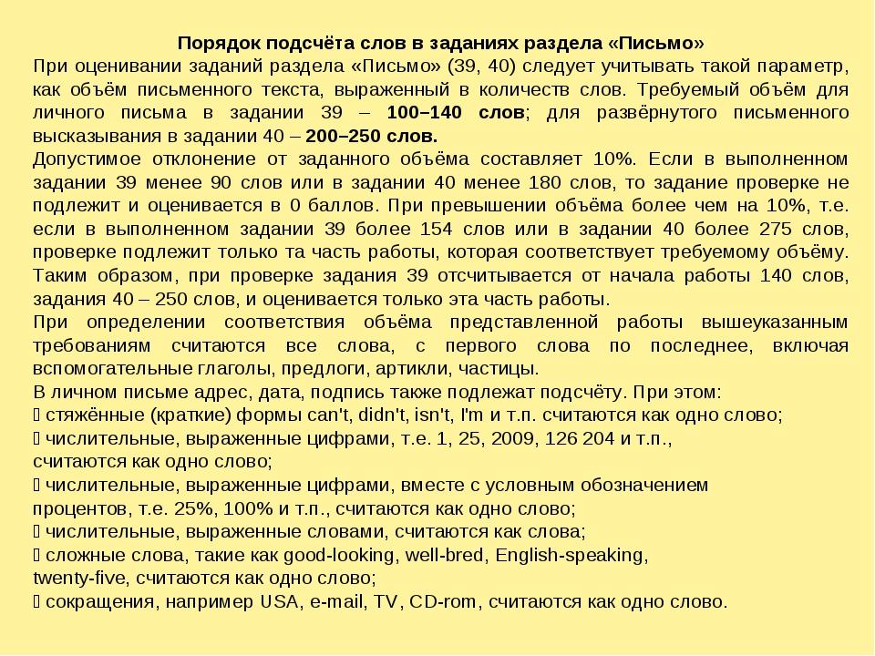 Порядок подсчёта слов в заданиях раздела «Письмо» При оценивании заданий разд...