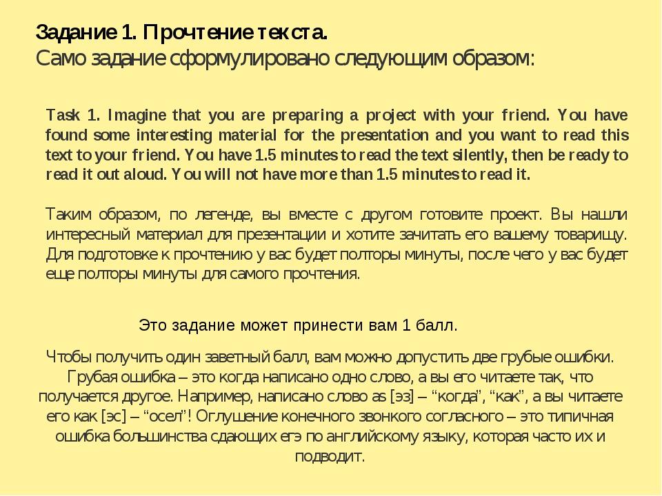 Задание 1. Прочтение текста. Само задание сформулировано следующим образом: T...