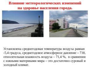 Влияние метеорологических изменений на здоровье населения города. Установлена