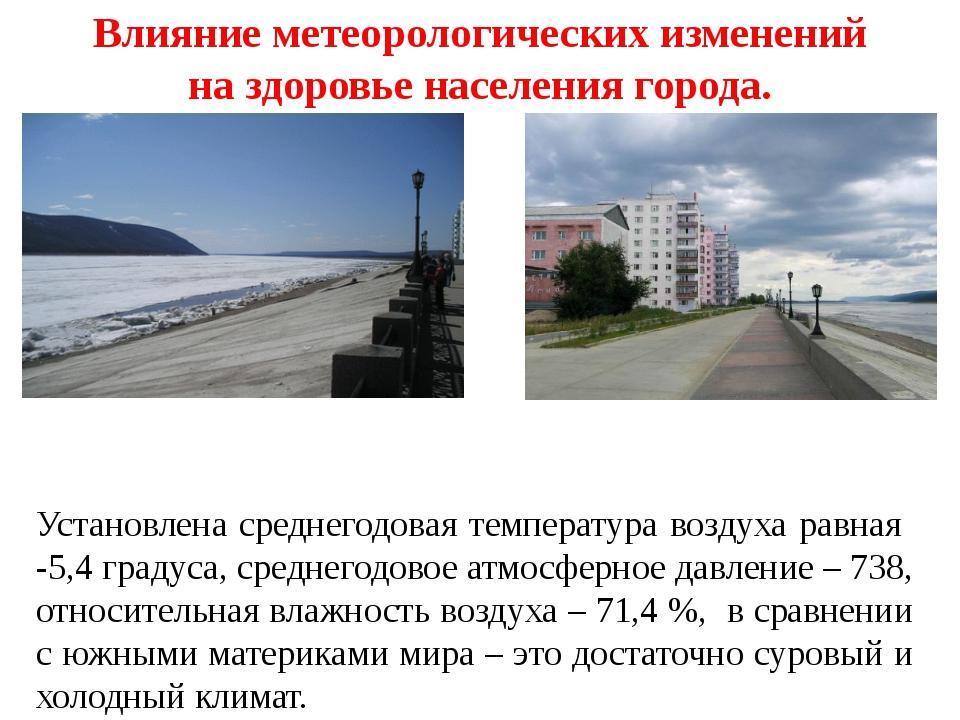 Влияние метеорологических изменений на здоровье населения города. Установлена...