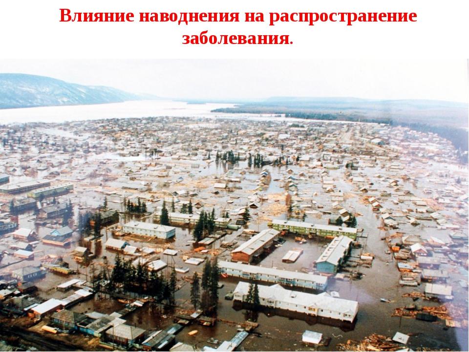 Влияние наводнения на распространение заболевания.