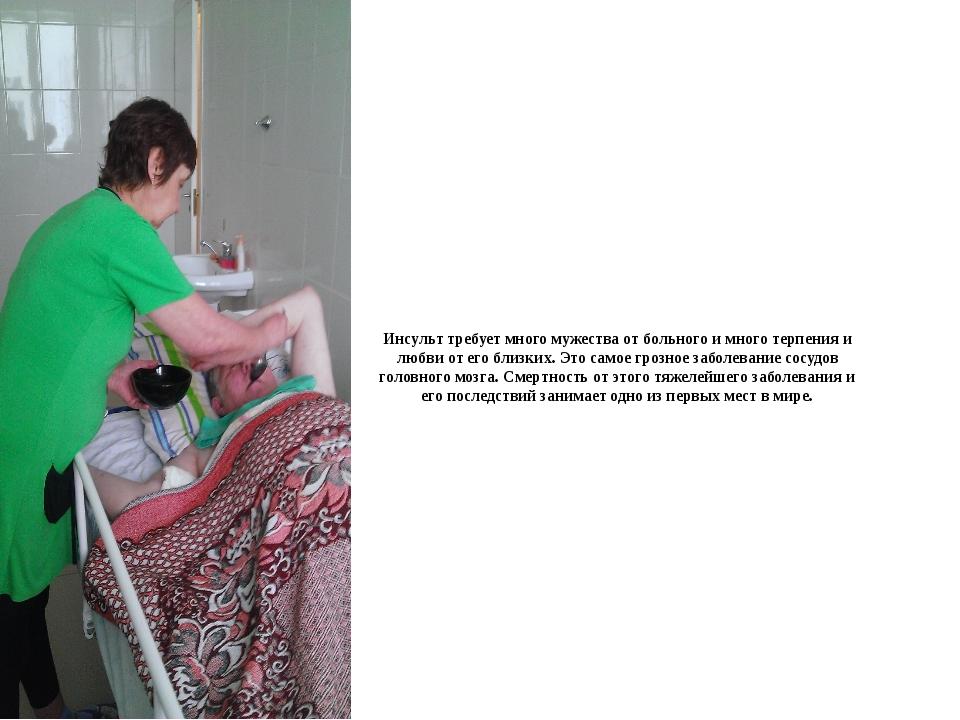 Инсульт требует много мужества от больного и много терпения и любви от его б...