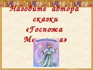 Назовите автора сказки «Госпожа Метелица»