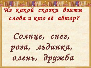 Из какой сказки взяты слова и кто её автор? Солнце, снег, роза, льдинка, оле