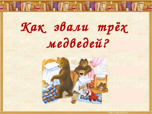 Как звали трёх медведей?