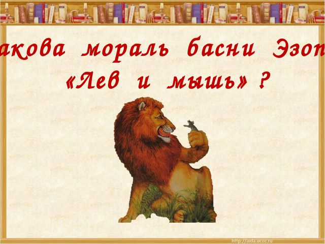 Какова мораль басни Эзопа «Лев и мышь» ?