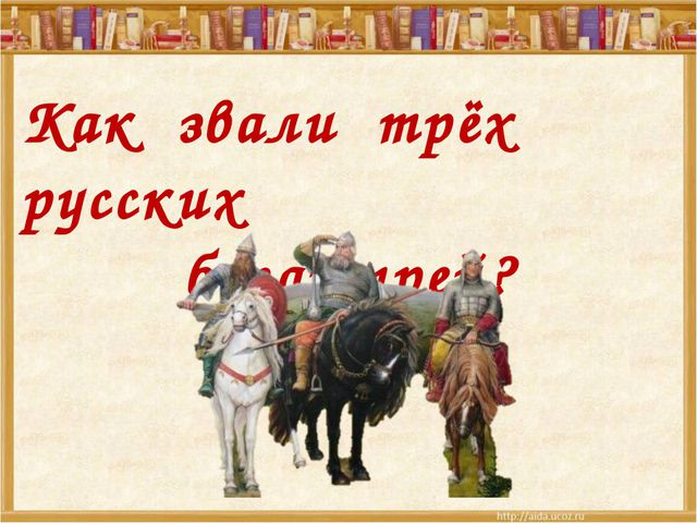 Как звали трёх русских богатырей?
