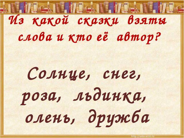 Из какой сказки взяты слова и кто её автор? Солнце, снег, роза, льдинка, оле...
