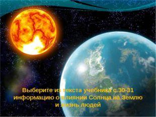 Выберите из текста учебника с.30-31 информацию о влиянии Солнца на Землю и жи