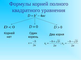 Формулы корней полного квадратного уравнения Корней нет Один корень Два корня