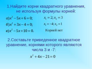 1.Найдите корни квадратного уравнения, не используя формулы корней: Корней не