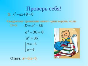 Проверь себя! Квадратное уравнение имеет один корень, если D=0; Отве
