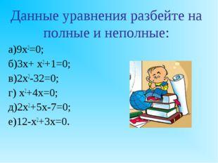 a)9х2=0; б)3x+ x2+1=0; в)2x2-32=0; г) x2+4x=0; д)2х2+5х-7=0; е)12-х2+3х=0. Д