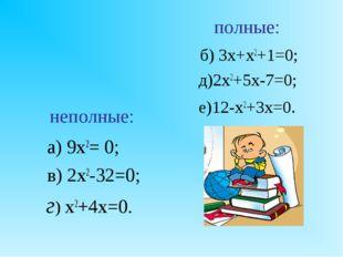 а) 9х2= 0;  в) 2х2-32=0; г) х2+4х=0.     б) 3х+х2+1=0; д)2х2+5