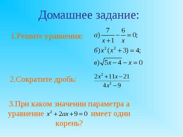 Домашнее задание: 1.Решите уравнения: 2.Сократите дробь: 3.При каком значении...