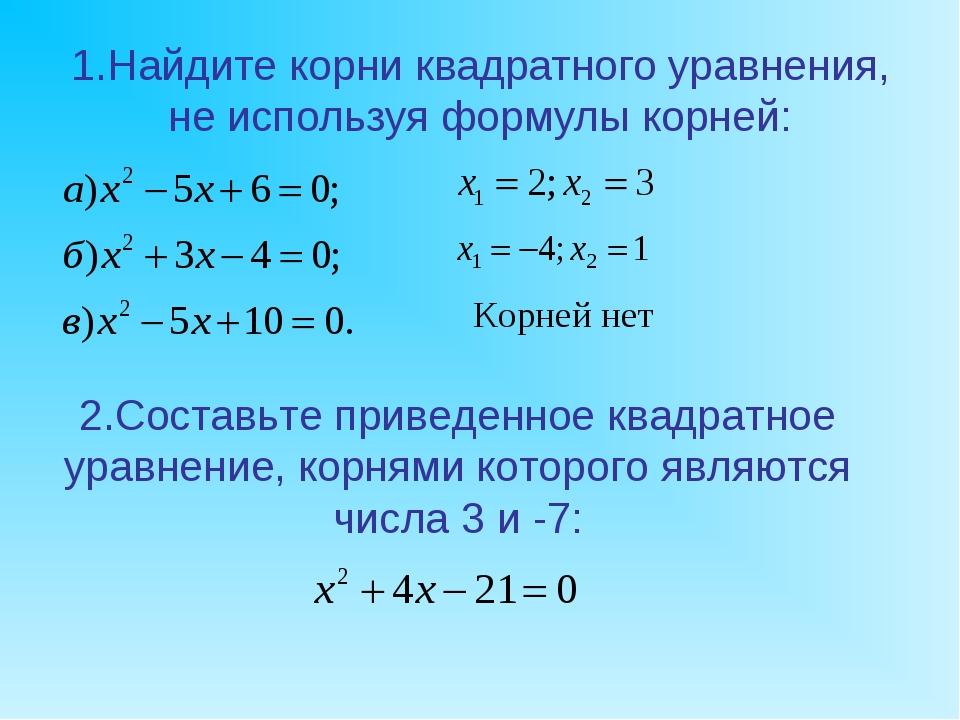 1.Найдите корни квадратного уравнения, не используя формулы корней: Корней не...