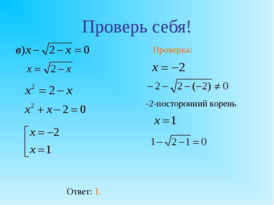 Проверь себя! Проверка: Ответ: 1. -2-посторонний корень