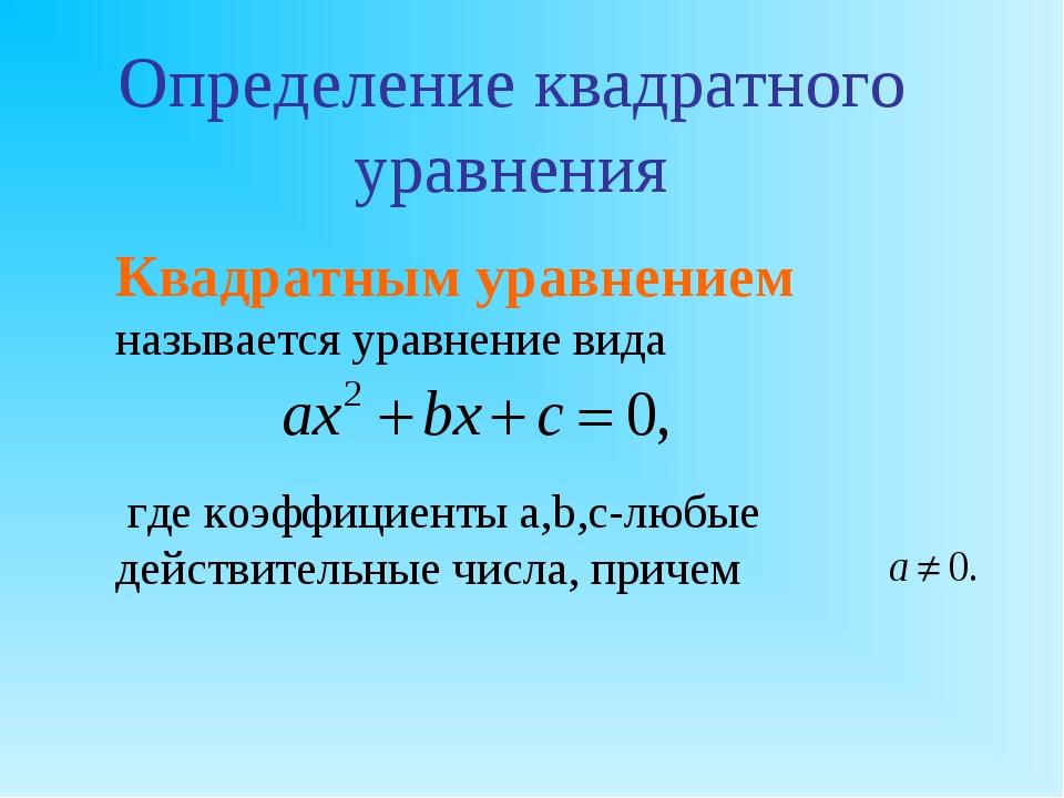 Квадратным уравнением называется уравнение вида где коэффициенты a,b,c-любые...
