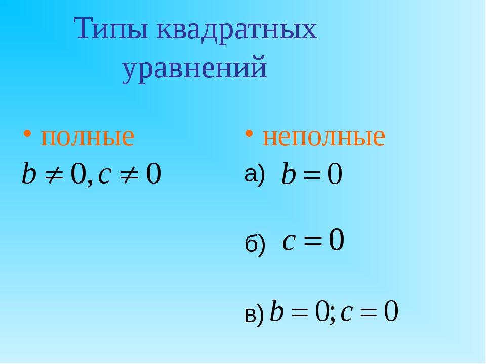 Типы квадратных уравнений полные неполные а) б) в)