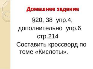 Домашнее задание §20, 38 упр.4, дополнительно упр.6 стр.214 Составить кроссво