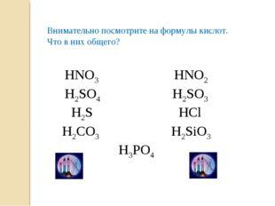 HNO3 HNO2 H2SO4 H2SO3 H2S HCl H2CO3 H2SiO3 H3PO4 Внимательно посмотрите на фо