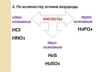 2. По количеству атомов водорода. КИСЛОТЫ одно-основные HCl HNO3 двух-основны