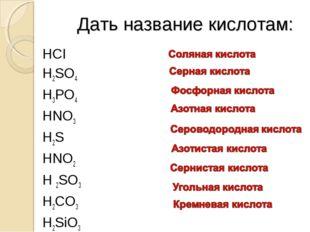 Дать название кислотам: HCI H2SO4 H3PO4 HNO3 H2S HNO2 H 2SO3 H2CO3 H2SiO3