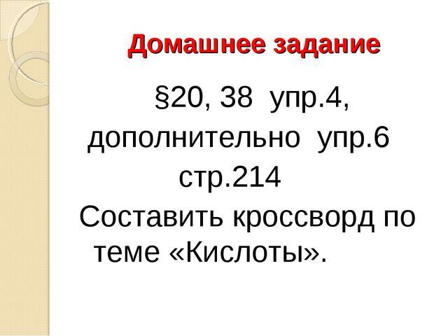 Домашнее задание §20, 38 упр.4, дополнительно упр.6 стр.214 Составить кроссво...